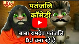 Patanjali Comedy By Billa | New Funny Video | Whatsapp Video