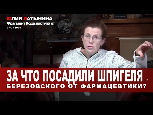 Юлия Латынина / За что посадили Шпигеля? / LatyninaTV /