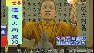 【禮運大同篇043】  WXTV唯心電視台