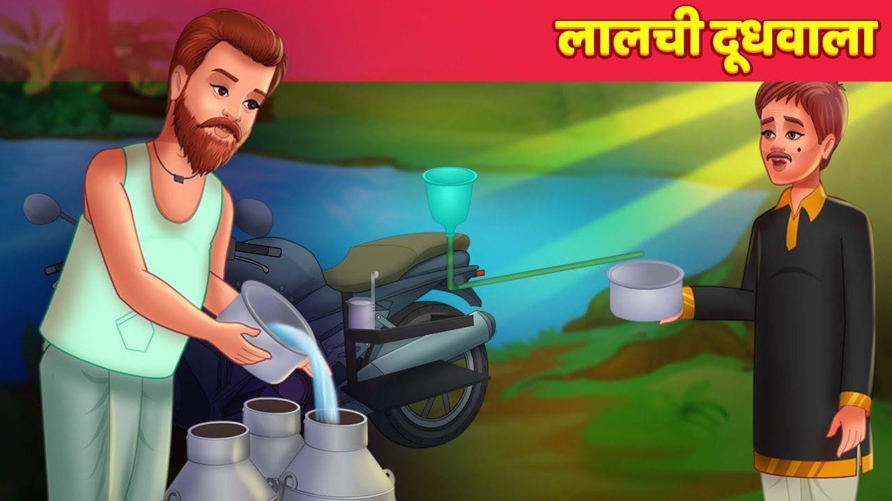 लालची दूधवाला Greedy Milkman Hindi Kahani हिंदी कहानी  Moral Stories For Teens 3D Hindi Fairy Tales