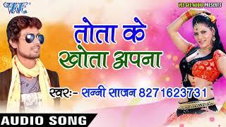 तोता के खोता अपना - Tota Ke Khota Apna - Sunny Sajan - Bhojpuri Hit Songs 2018