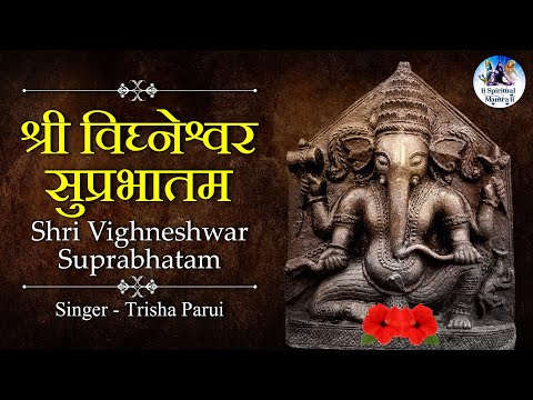 Shri Vighneshwar Suprabhatam By Trisha Parui | Early Morning Chant | Ganesha Suprabatham