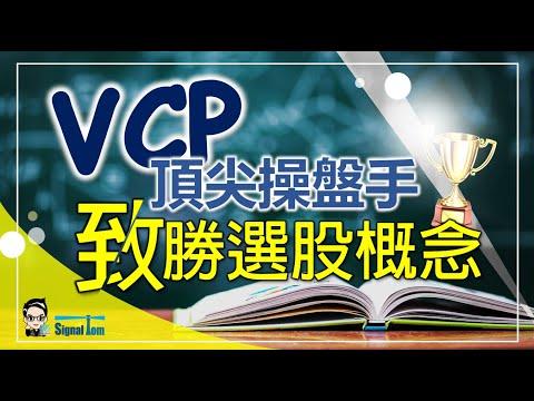 頂尖交易員選股技巧-準確買入點|VCP價格波動收縮強大之處|極具學習價值的技術【上集】