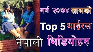 यी हुन बर्ष २०७४ सालको टप ५ भाईरल नेपाली भिडियोहरु | Viral Nepali Videos 2074
