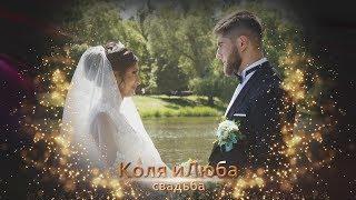 свадьба Коли и Любы (клип)