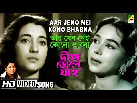 Aar Jeno Nei Kono Bhabna | Deep Jele Jai | Bengali Movie Song | Lata Mangeshkar