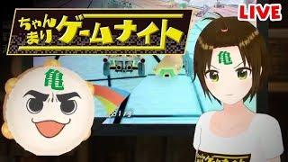 [LIVE] 【20:30~生放送】ちゃんまりゲームナイト ~マリオカート8DX~