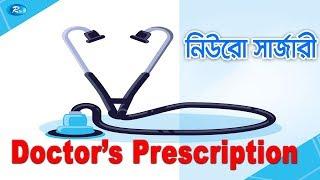 Doctors Prescription | নিউরো সার্জারি | Ep- 19 | Rtv Health Program