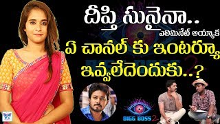 Where is Deepthi Sunaina? After Elimination From Bigg Boss 2 Telugu | Nani BiggBoss Latest Updates