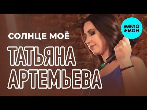 Татьяна Артемьева  - Солнце мое (Single 2020)