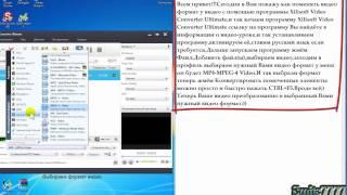Изменение видео формата программой Xilisoft Video Converter Ultimate