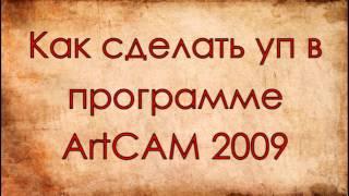Как сделать управляющую программу в ArtCAM 2009 для топпера