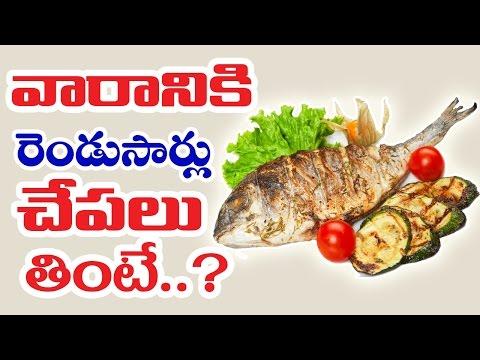 చేపలు తింటే లాభాలు అన్ని ఇన్ని కావు...   Health Benefits of Eating Fish Twice a Week