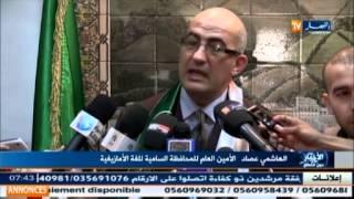 أخبار : وزارة التربية تعقد إتفاق شراكة مع المحافظة السامية للغة الأمازيغية