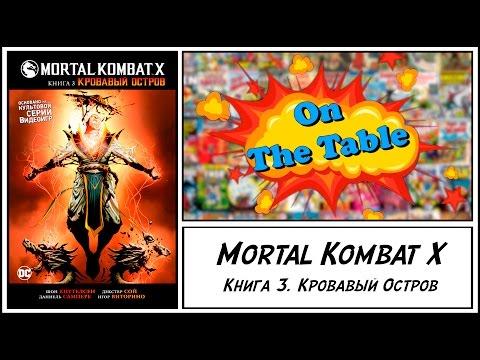 Кто озвучивал персонажей в Mortal Kombat X