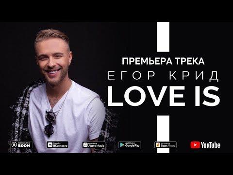 Егор Крид - Love Is (Премьера клипа 2019)