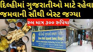 દિલ્હી ગુજરાતી સમાજ ।। Gujarati Samaj Delhi ।। Best Place to Cheapest Stay in Delhi For Gujrarati