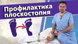 как сделать массаж при плоскостопии