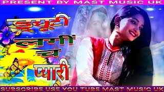 ड्यूटी लगी च प्यारी #singer parkash shah & meena rana #2018 mast music uk