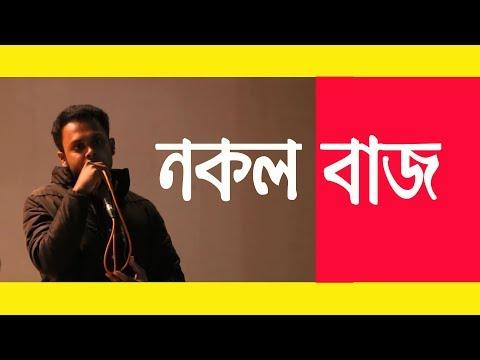 মিরাক্কেল -9- কায়েম l 1st Comedy Festival l Cox's Bazar Comady Club l 2018 thumbnail