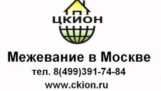 межевание земли.MP4(Межевание 8(499)391-7484. www.ckion.ru. Наша компания оказывает такие услуги межевания такие как: геодезические работы,..., 2012-11-18T09:02:27.000Z)