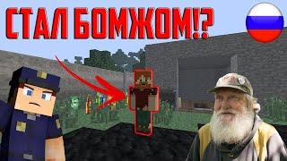 Я БОМЖ!?!?!?!!?.ВЫЖИВАНИЕ БОМЖА В РОССИИ 1 СЕРИЯ