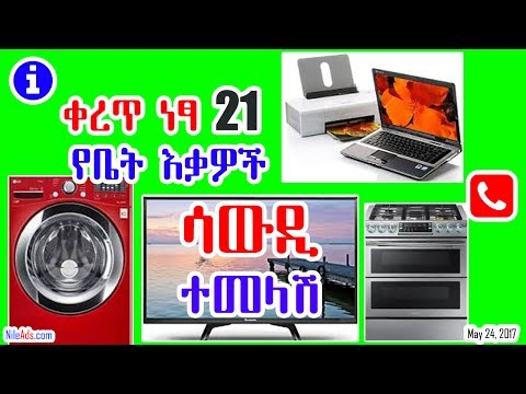 ሳውዲ ተመላሽ & ቀረጥ ነፃ 21 የቤት እቃዎች - Ethiopians in Saudi and 21 Duty Free - VOA