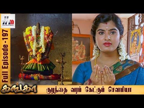 Ganga Tamil Serial | Episode 197 | 21 August 2017 | Ganga Latest Tamil Serial | Home Movie Makers