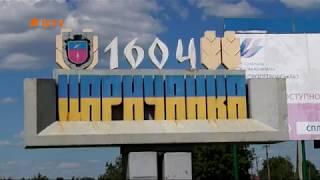 Царичанська ОТГ Дніпропетровської області