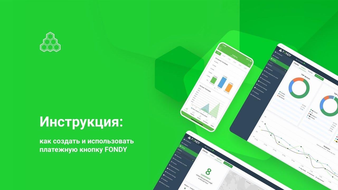 """Инструкция работы с функционалом """"Платежная кнопка"""", от FONDY"""