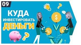 Куда инвестировать деньги украинцам [Депозиты, ОВГЗ, недвижимость, акции]