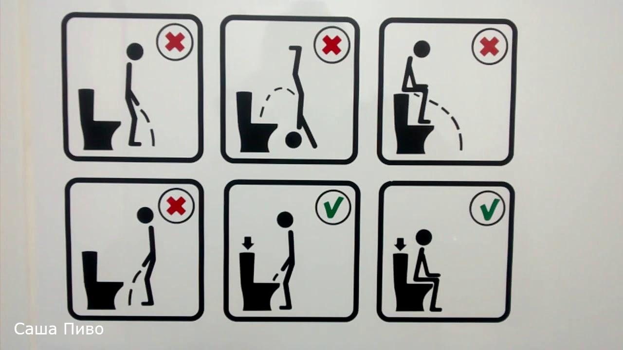 Белье, прикольные картинки как пользоваться туалетом