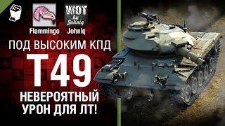 T49 - Невероятный урон для ЛТ! - Под высоким КПД №66 - от Johniq [World of Tanks]