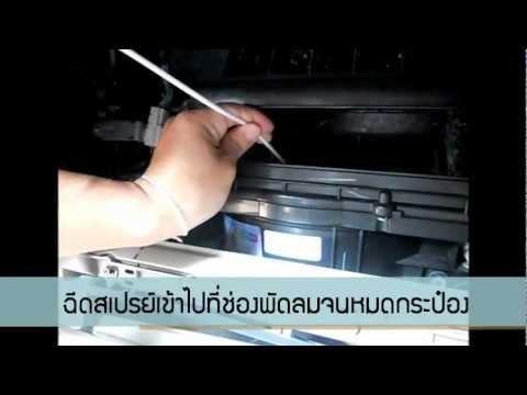 วิธีล้างแอร์รถยนต์ด้วยตัวเอง ThreeBond 6721