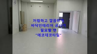 바닥인테리어 데코타일시공 수원 안산 봉담 오산 병점 동…