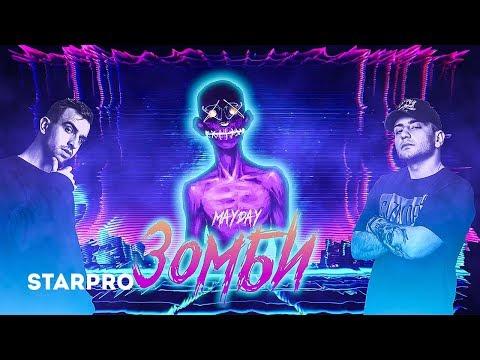 видео: Mayday - Зомби