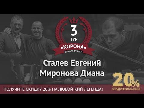 "Legend Cup ""Корона"" 3-тур Сталев Евгений - Миронова Диана"