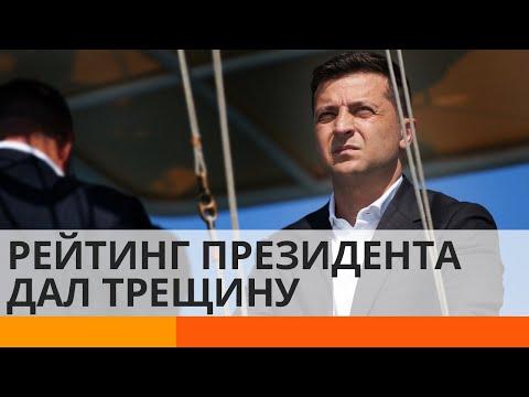 Рейтинг Зеленского стремительно падает. Шансов на рост нет? — ICTV