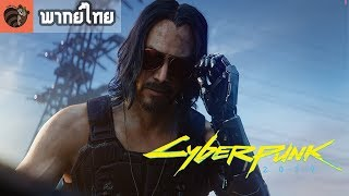 [พากย์ไทย] Cyberpunk 2077 — Official E3 2019 Cinematic Trailer