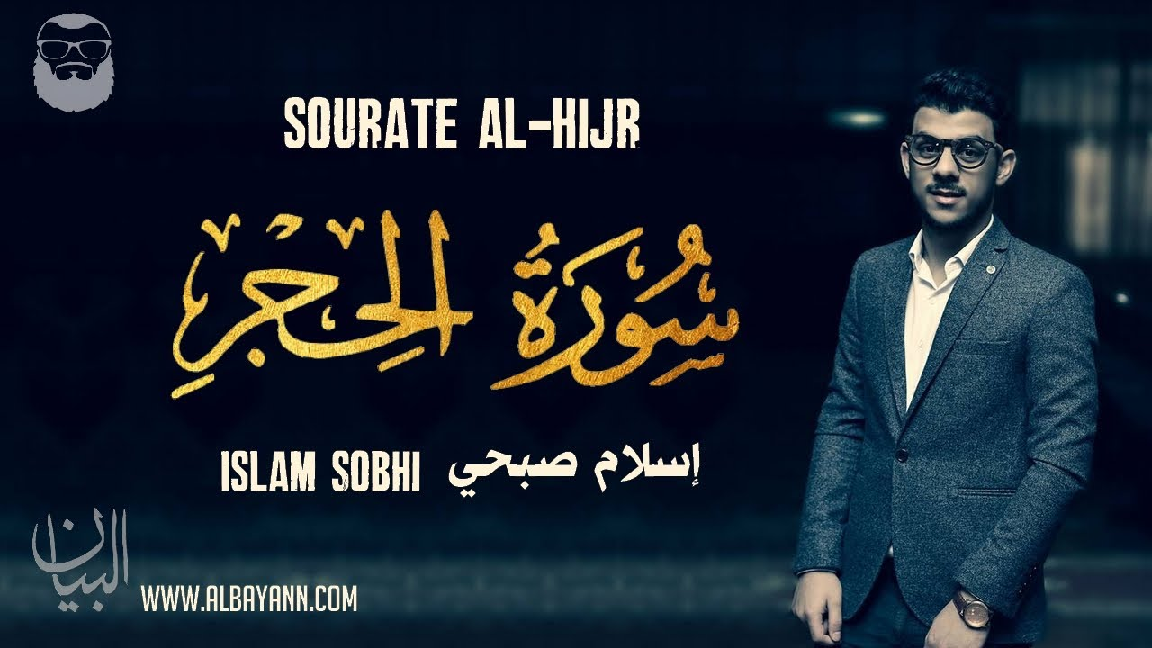 Download Islam Sobhi (إسلام صبحي)   Sourate Al Hijr (سورة الحجر)   English Subtitles.