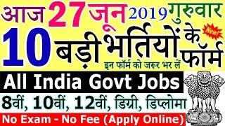 27 जून 2019 की 10 बड़ी भर्तियां #233    Latest Govt Jobs    Sarkari Naukri    Government Jobs 2019