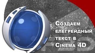 [F3D] C4D - Создаем элегрейдный текст в Cinema 4D