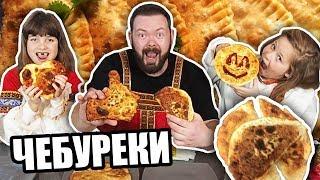 RECETTES RUSSES - Tchebureki : Рецепт Чебуреки