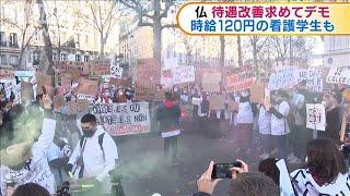 仏 待遇改善求めてデモ 時給120円の看護学生も(2020年12月11日) - YouTube