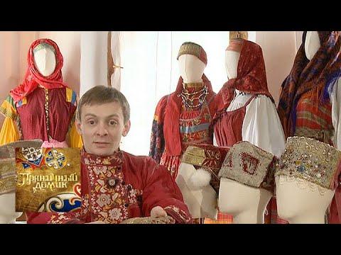 Пряничный домик. Русский костюм / Телеканал Культура