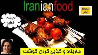 گوشت کبابی ازآشپزخانه خوراک ایرانی - روش درست کردن ماریناد  و کبابی کردن گوشت پرمزه| Marinate meat