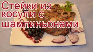 Рецепты из косули - как приготовить косули пошаговый рецепт - Стейки из косули с шампиньонами