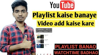 How to make a playlist on youtube/ youtube channel ki playlist kaise banaye