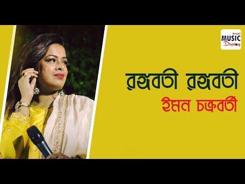 রঙ্গবতী রঙ্গবতী | Rangabati Rangabati | Iman Chakraborty | Odia Song