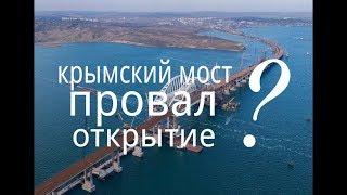Крым Мост откроют к 9 мая ? Как устранят просадку ? И когда наступит катастрофа с водой в Крыму